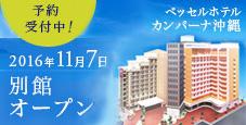 ベッセルホテルカンパーナ沖縄 別館オープン